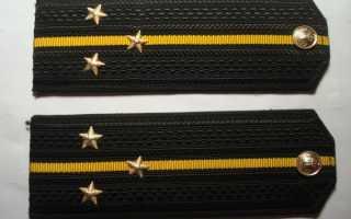 Что означают три звезды на погонах?