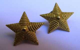 Что означают две звезды на погонах?
