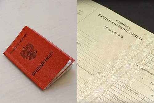 Справка и военный билет