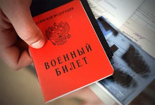 Военный билет является доказательством того что у гражданина отсутствуют трудности с призывом
