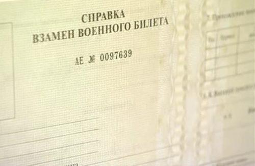 Справка вместо военного билета в 2019 году