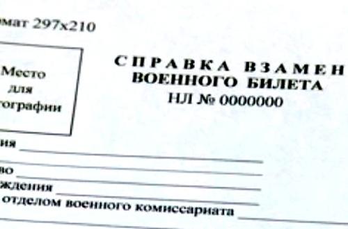 Справка вместо военного билета