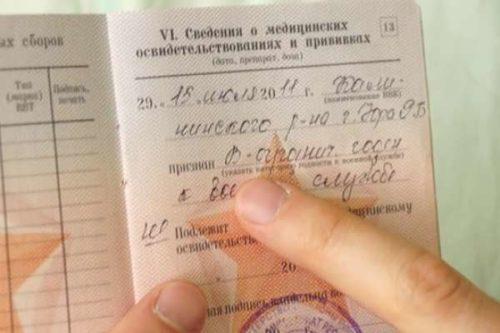 Статьи в военном билете
