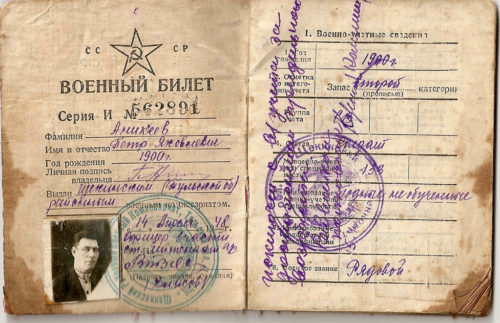 Износ военного билета