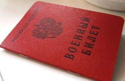 Военный билет при приеме на работу является одним из обязательных документов