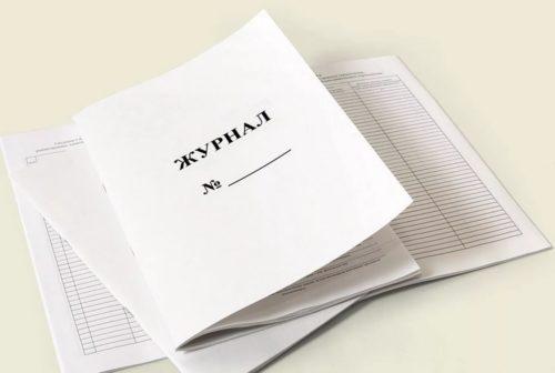 Журнал проверок