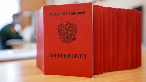Военный билет является официальным документом воинского учета