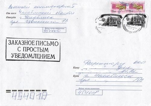 Повестка заказным письмом из военкомата