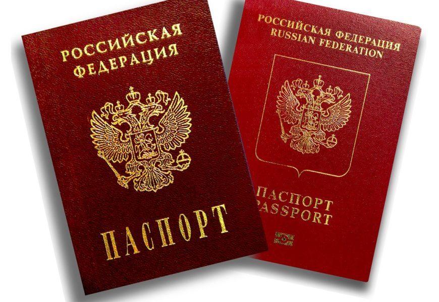 Загранпаспорт через УФМС